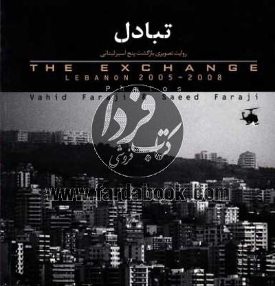 تبادل- روایت تصویری بازگشت پنج اسیر لبنانی