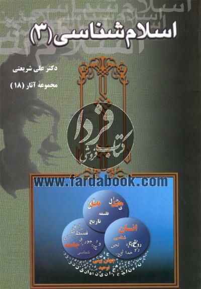 اسلام شناسی(ش18،ج3)