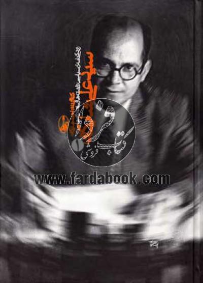 سید علی شایگان- زندگینامهی سیاسی، نوشتهها و سخنرانیها 2جلدی