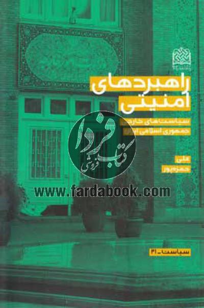 راهبردهای امنیتی- سیاستهای خارجی جمهوری اسلامی ایران