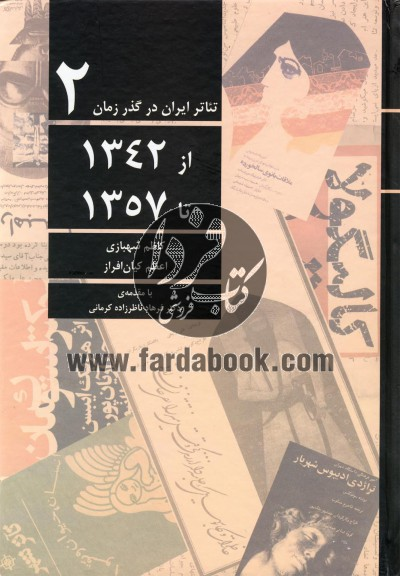 تئاتر ایران در گذر زمان(ج4،اکسیرنقش،شومیز)
