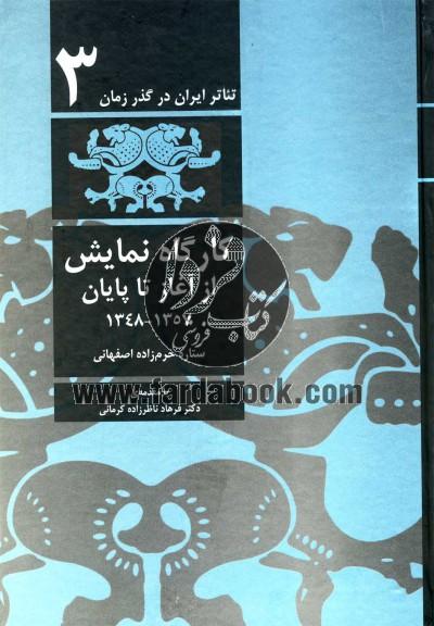 تئاتر ایران در گذر زمان(ج3،کارگاهنمایش)