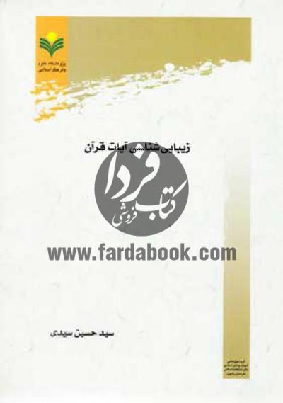 زیباییشناسی آیات قرآن