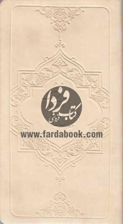 دیوان حافظ- تماشاگه راز، گنجینه