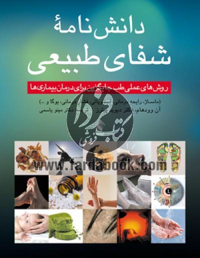 دانشنامه شفای طبیعی (روشهای عملی طب جایگزین برای درمان بیماریها)