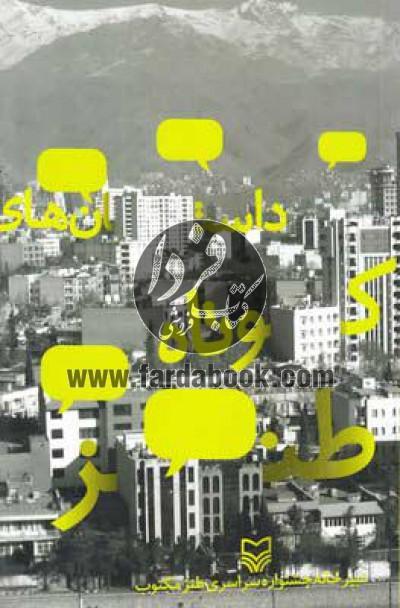 داستانهای کوتاه طنز- دبیرخانه جشنواره سراسری طنز مکتوب