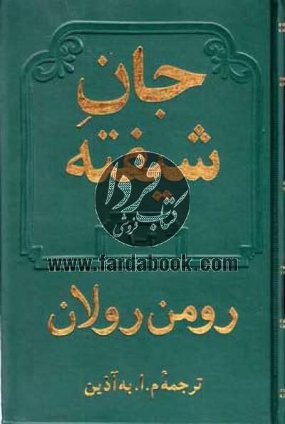 جان شیفته (2جلدی)