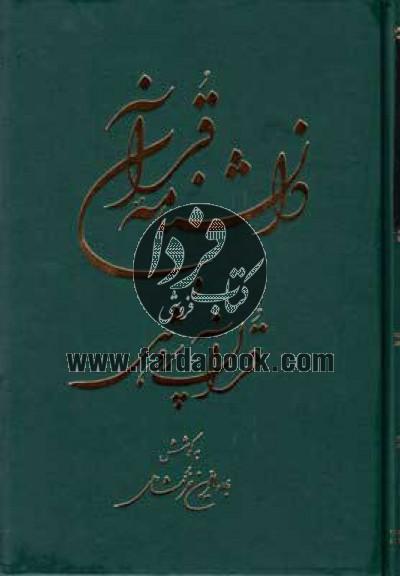 دانشنامه قرآن- قرآن پژوهی 2جلدی