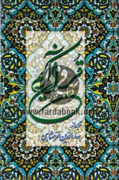 قرآن کریم پالتویی- ترجمه مقابل بهاءالدین خرمشاهی