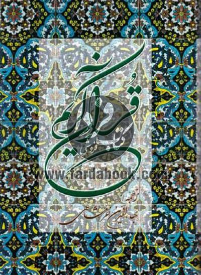 قرآن کریم وزیری- ترجمه مقابل بهاءالدین خرمشاهی
