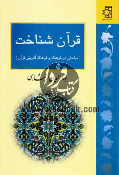 قرآنشناخت- مباحثی در فرهنگ و فرهنگآفرینی قرآن