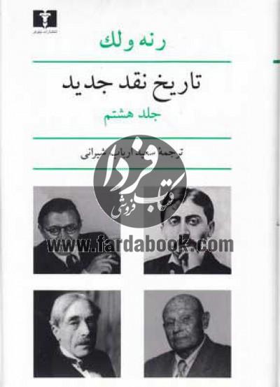تاریخ نقد جدید ج8- نقد به زبانهای فرانسوی و ایتالیایی و اسپانیایی 1900 - 1950