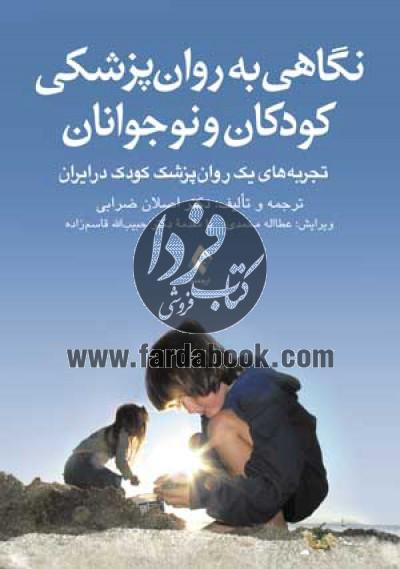 نگاهی به روانپزشکی کودکان و نوجوانان (تجربههای یک روانپزشک کودک در ایران)