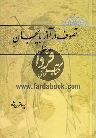 تصوف در آذربایجان- عهد مغول