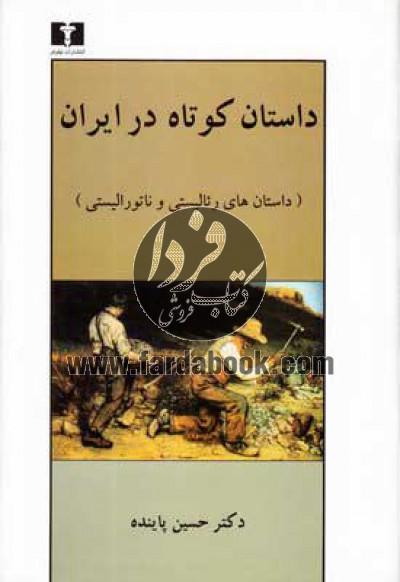 داستان کوتاه در ایران- داستانهای رئالیستی و ناتورالیستی و مدرن 2جلدی