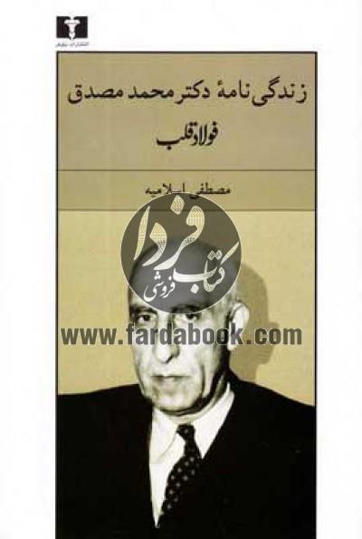 زندگینامه دکتر محمد مصدق- فولاد قلب
