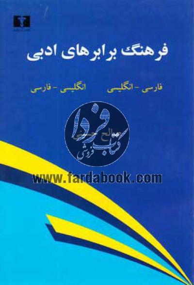 فرهنگ برابرهای ادبی- فارسی، انگلیسی- انگلیسی، فارسی