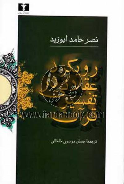 رویکرد عقلانی در تفسیر قرآن