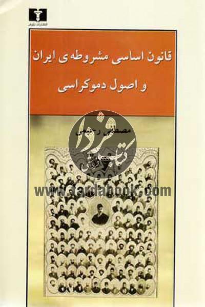 قانون اساسی مشروطهی ایران و اصول دموکراسی