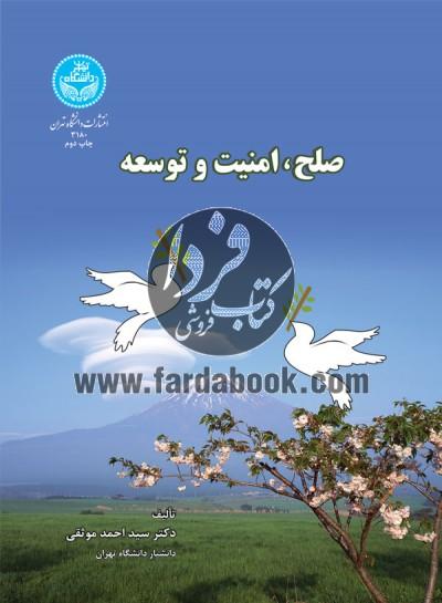 صلح و امنیت و توسعه