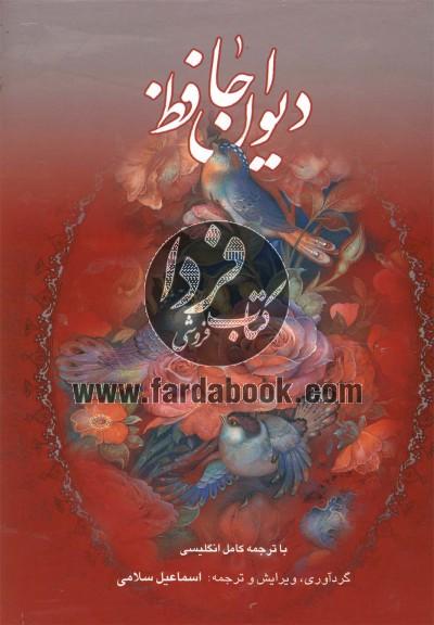 دیوان حافظ(2زبانه،قابدار،گلاسه،وزیری)