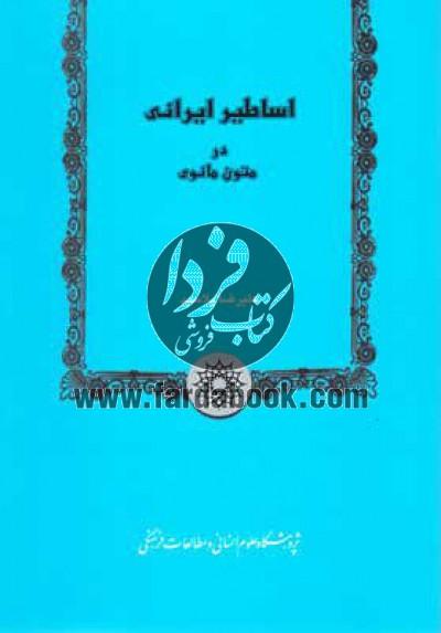 اساطیر ایرانی در متون مانوی