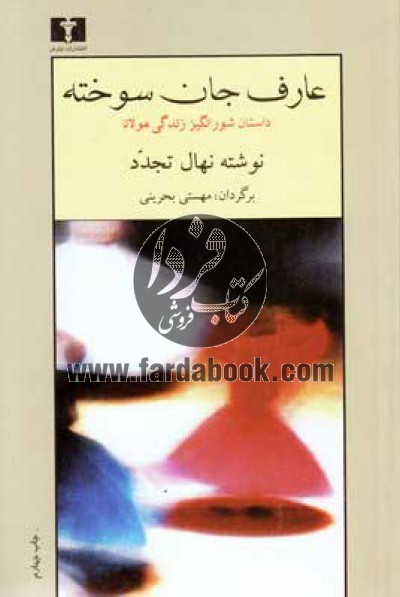 عارف جان سوخته- داستان شورانگیز زندگی مولانا