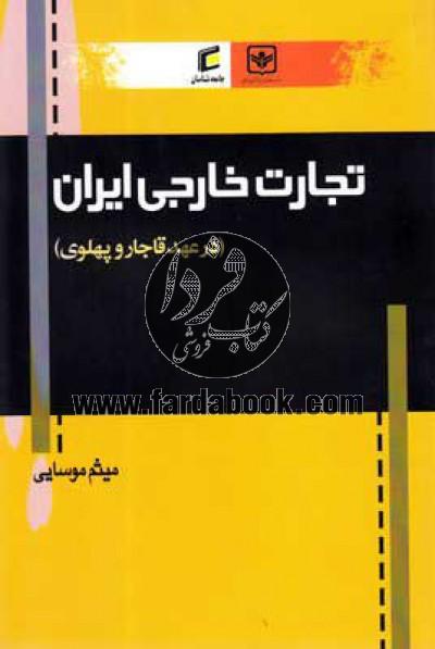 تجارت خارجی ایران(درعهدقاجاروپهلوی)