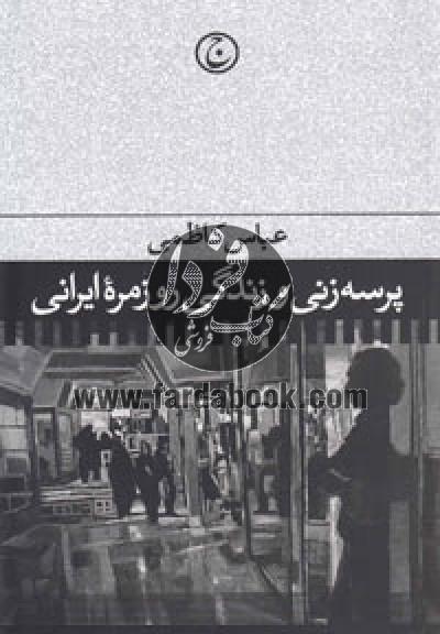 پرسه زنی و زندگی روزمره ایرانی