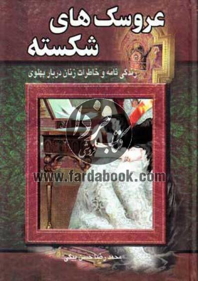 عروسکهای شکسته- زندگینامه و خاطرات زنان دربار پهلوی