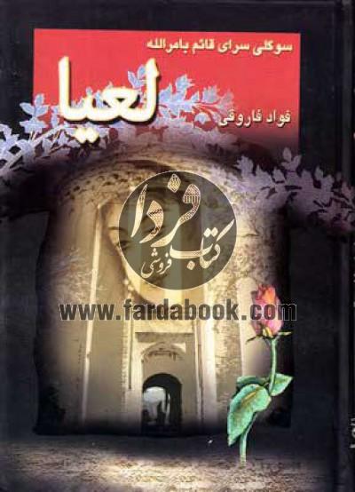 لعیا- سوگلی سرای قائم بامرالله