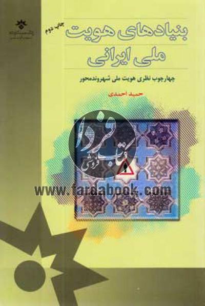 بنیادهای هویت ملی ایرانی- چهاچوب نظری هویت ملی شهروند محور