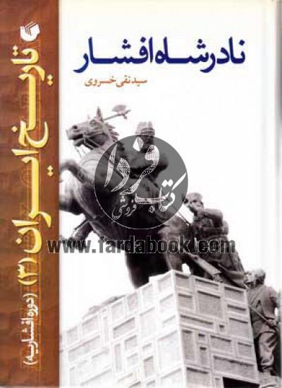 تاریخ ایران ج3- نادر شاه افشار