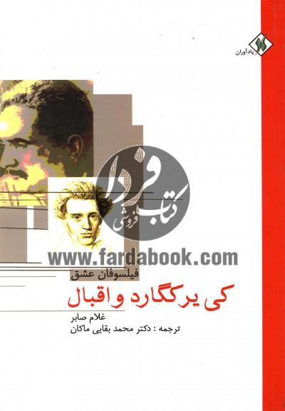 کییر کگارد و اقبال(فیلسوفانعشق)