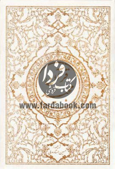 قرآن مجید وزیری ترجمه زیر استاد ولی، قابدار اندیکس