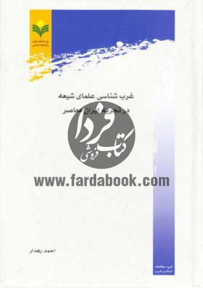 غربشناسی علمای شیعه در تجربه ایران معاصر