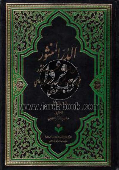 الدر المنثور من المأثور و غیر المأثور (3 جلد در 2مجلد) 2جلدی