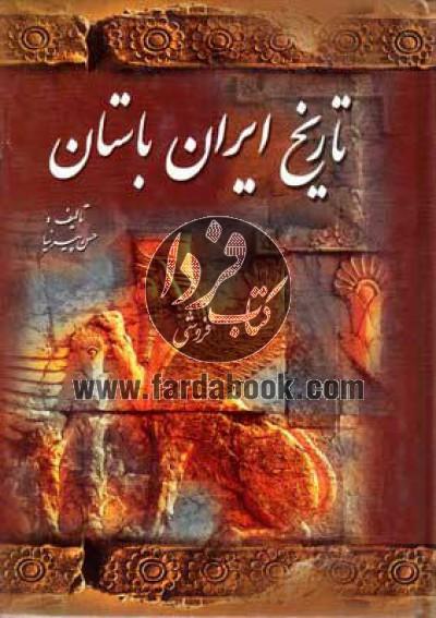 تاریخ ایران باستان یا تاریخ مفصل ایران قدیم 3جلدی