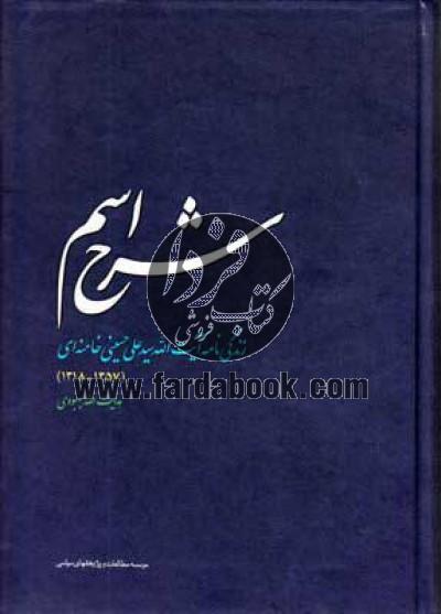 شرح اسم- زندگینامه آیتالله سید علی حسینی خامنهای (1357 -- 1318)