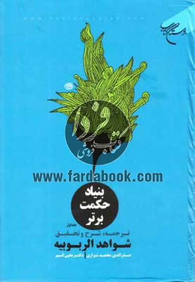 بنیاد حکمت برتر- ترجمه، شرح و تحقیق شواهد الربوبیه 2جلدی