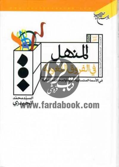 المنهل فی الفروق اللغویه- فی الاسماء المتساویه حروفا و المختلفه تشکیلا ج1