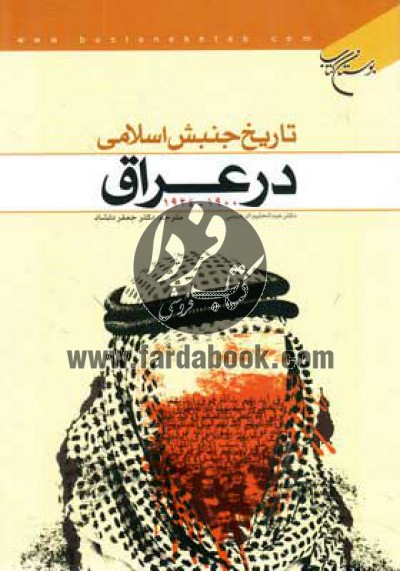 تاریخ جنبش اسلامی در عراق 1900 - 1924
