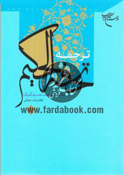 ترجمه تحفه الحکیم- علامه شیخ محمدحسین کمپانی