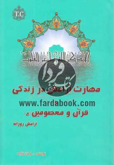 مهارت آرامش در زندگی با قرآن و معصومین(ع)- آرامش روزانه