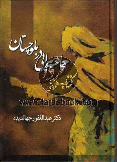 حماسهسرایی در بلوچستان