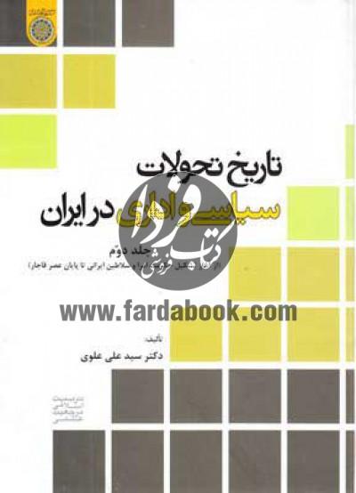تاریخ تحولات سیاسی و اداری در ایران ج2- از آغاز تشکیل حکومت امرا و سلاطین ایرانی تا پایان عصر قاجار