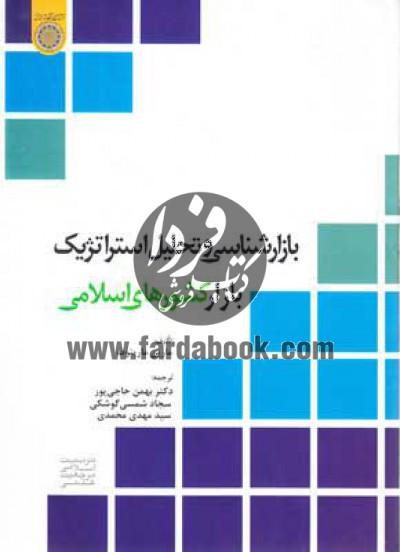 بازارشناسی و تحلیل استراتژیک بازار کشورهای اسلامی