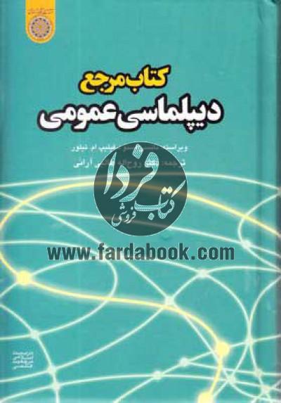 کتاب مرجع دیپلماسی عمومی