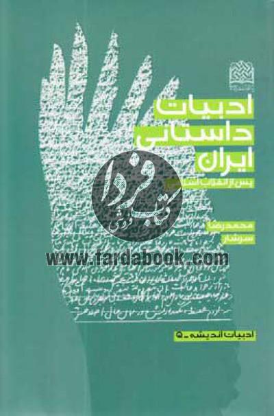 ادبیات داستانی ایران پس از انقلاب اسلامی