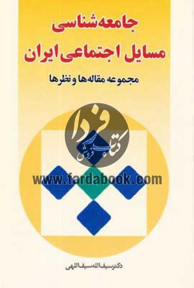 جامعهشناسی مسایل اجتماعی ایران- مجموعه مقالهها و نظرها